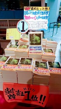 「ブックスタジオ 新大阪店」での『神様からひと言』仕掛け販売の様子