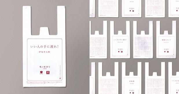 """伊坂幸太郎さん、吉本ばななさん、筒井康隆さんの小説を印字した""""読むレジ袋""""をナチュラルローソンが無料配布"""