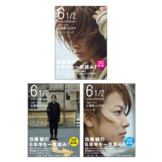 「honto」週間ストア別ランキング発表(2020年6月14日~6月20日) 『佐藤健の6年半~ Vol.1~Vol.3セット』が<通販>1位