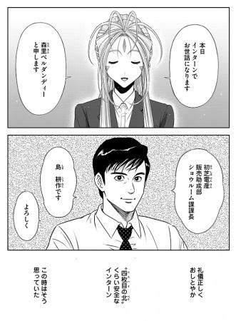 協力:「課長 島耕作」(C)弘兼憲史/講談社
