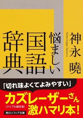 『悩ましい国語辞典』(著:神永曉さん/角川ソフィア文庫)オビ付き書影