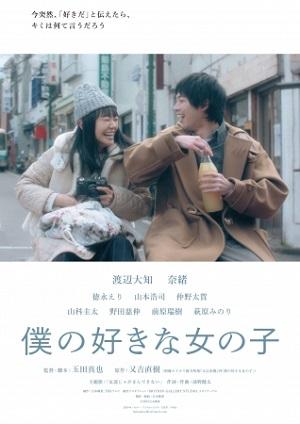 又吉直樹さん原作映画『僕の好きな女の子』キービジュアル