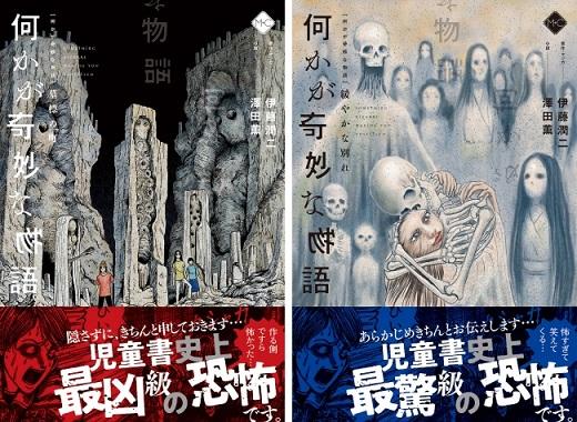 表紙は、2冊とも伊藤潤二さん描き下ろしのオリジナルイラスト