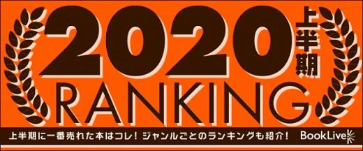 BookLive!が2020年上半期ランキングを発表