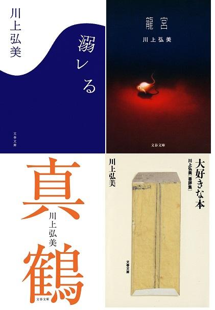 川上弘美さんの初期の文学作品3作&書評集が電子書籍化