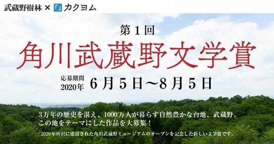 武蔵野にまつわる文学賞「角川武蔵野文学賞」開催