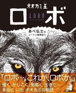 シートン生誕160周年!「あべ弘士のシートン動物記」が刊行開始!
