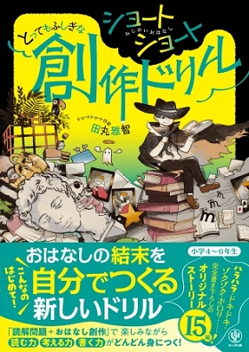 田丸雅智さん著『ショートショート とってもふしぎな創作ドリル』