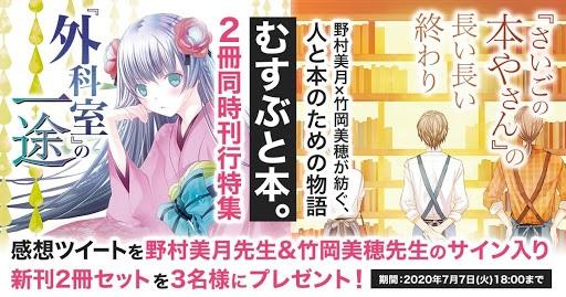 野村美月さんが同一人物を主人公にラノベと文芸で2冊同時刊行