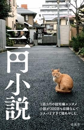 超短編エンタメ小説『三円小説』、 Instagramのいいね数が累計30万を突破!