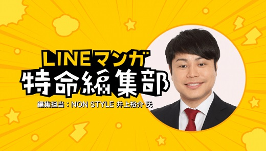 「NON STYLE」井上裕介さんがマンガ編集者に!? 特別企画「LINEマンガ 特命編集部」が始動