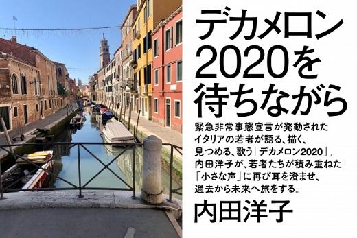 内田洋子さん連載「デカメロン2020を待ちながら」がスタート