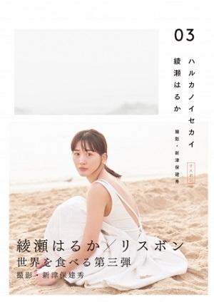 綾瀬はるかさんが「世界を食べつくす」写真集「ハルカノイセカイ」シリーズ第3弾「リスボン」編