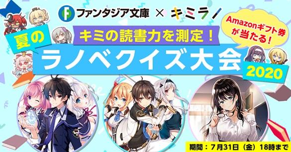 ファンタジア文庫×キミラノ「夏のラノベクイズ大会」開催!