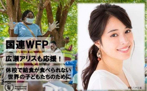 国連WFP協会が広瀬アリスさん直筆サイン入り写真集が当たるくじ付き募金を開始!