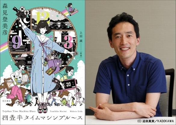 森見登美彦さん『四畳半タイムマシンブルース』Webサイン会を開催!