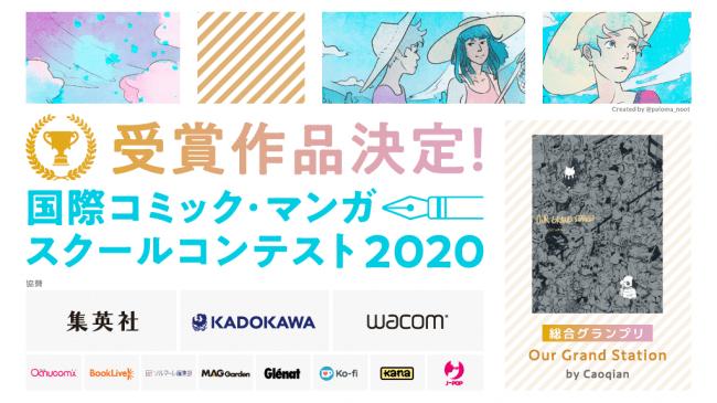 「国際コミック・マンガスクールコンテスト2020」受賞作品が決定!