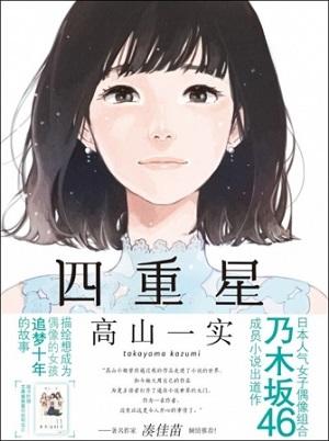 乃木坂46・高山一実さん著『トラペジウム』中国語簡体字版