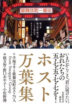 『ホスト万葉集』(作:手塚マキさんと歌舞伎町ホスト75人 from Smappa!Group)