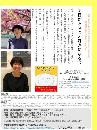 高橋久美子さん×高山裕子さんが「明日がちょっと好きになる会」開催!