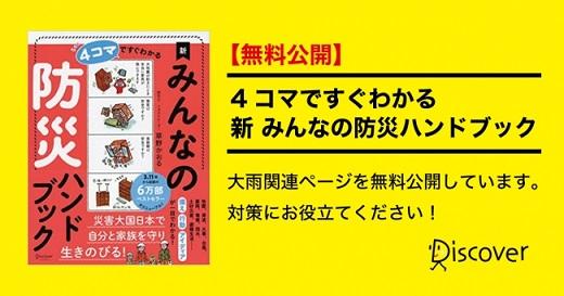 『4コマですぐわかる 新 みんなの防災ハンドブック』一部を無料公開!