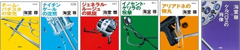 1000万部突破!「チーム・バチスタ」 シリーズ