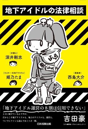 『地下アイドルの法律相談』(著:深井剛志さん・姫乃たまさん・西島大介さん)