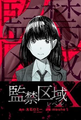 漫画版『監禁区域レベルX』が日米同時連載!