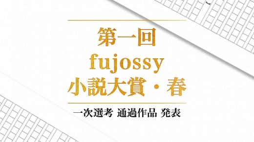 第一回fujossy小説大賞・春
