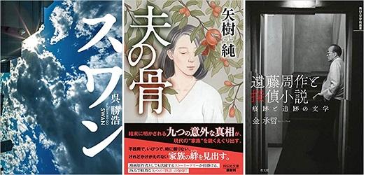 第73回日本推理作家協会賞が決定!