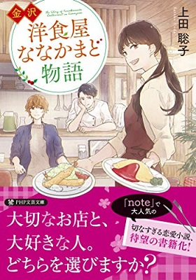 上田聡子さん著『金沢 洋食屋ななかまど物語』