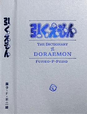 「ドラえもん」50周年記念出版『100年ドラえもん』特別別巻はドラえもん史上初の公式索引巻『引くえもん』