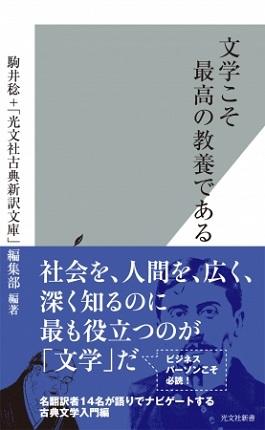 『文学こそ最高の教養である』(編著:駒井稔さん+光文社古典新訳文庫編集部)