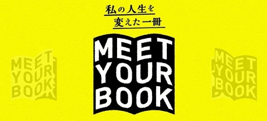 「私の人生を変えた一冊」作家・著名人・インフルエンサー40人が書評広告企画「MEET YOUR BOOK」に参加
