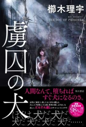 櫛木理宇さん著『虜囚の犬』