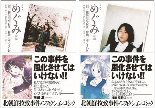 横田めぐみさんの漫画『めぐみ』が15年ぶり復刊