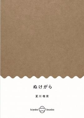 夏川椎菜さん著『ぬけがら』