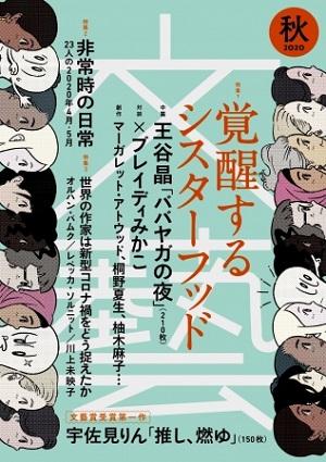 文芸誌『文藝』がリニューアル後、6号中3号目の増刷に!