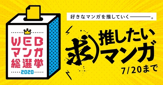 「WEBマンガ総選挙2020」ノミネート候補作品を募集開始!