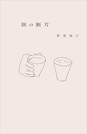 第5回斎藤茂太賞が決定!