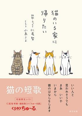 『猫のいる家に帰りたい』(短歌・エッセイ:仁尾智さん/イラスト:小泉さよさん)