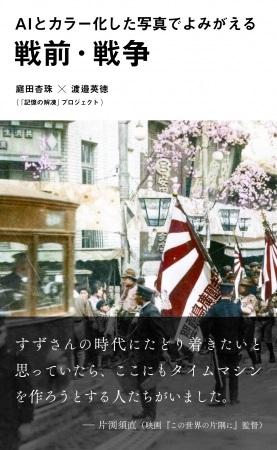 『AIとカラー化写真でよみがえる戦前・戦争』
