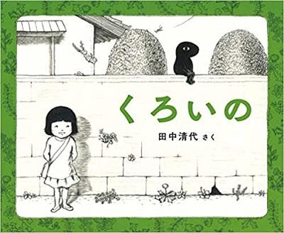 第25回日本絵本賞が決定!