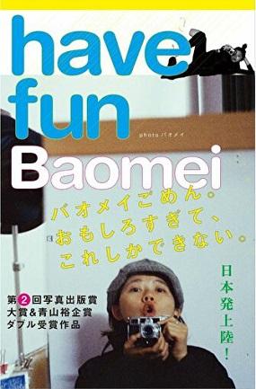 バオメイさん日本初の写真集『have fun』刊行