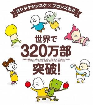 ヨシタケシンスケさん×ブロンズ新社が「世界で320万部突破記念!読者プレゼントキャンペーン」を開催!
