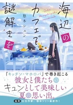 悠木シュンさん著『海辺のカフェで謎解きを ~マーフィーの幸せの法則~』(イラスト:中村至宏さん)
