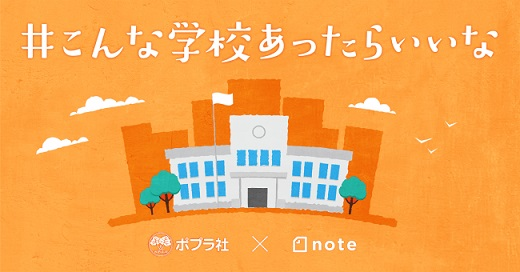 """ポプラ社×noteが""""子ども向け作品""""投稿コンテスト「#こんな学校あったらいいな」開催"""