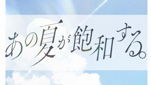 ボカロP・カンザキイオリさんがヒット曲「あの夏が飽和する。」を自ら小説化!