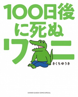 (C)STUDIO KIKUCHI / 小学館