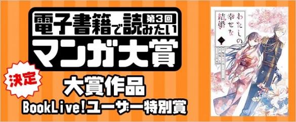 第3回電子書籍で読みたいマンガ大賞が決定!